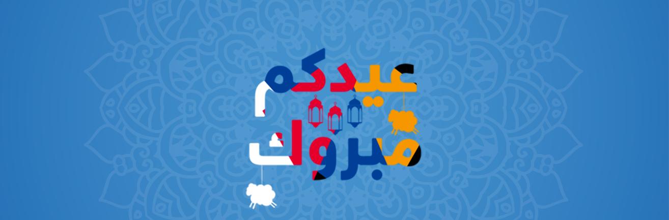 Cover Aïd Adha 2019